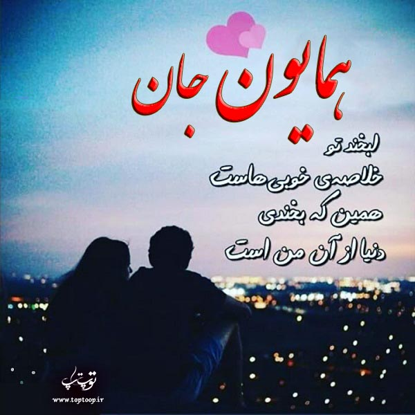 عکس نوشته عاشقانه اسم همایون