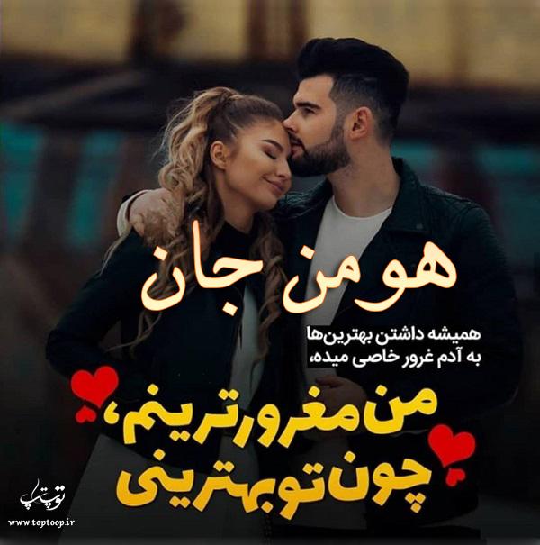 عکس با متن عاشقانه اسم هومن