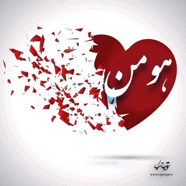 عکس نوشته قلبی اسم هومن