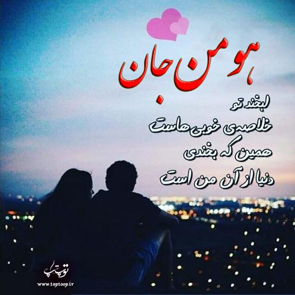 عکس نوشته عاشقانه برای اسم هومن