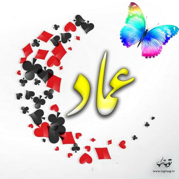 گرافیک اسم عماد