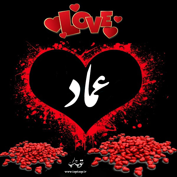 لوگوی اسم عماد برای پروفایل