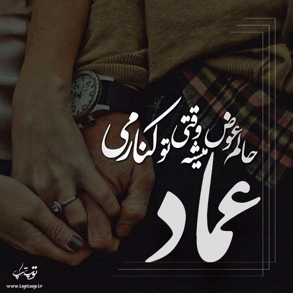 طراحی عکس نوشته اسم عماد