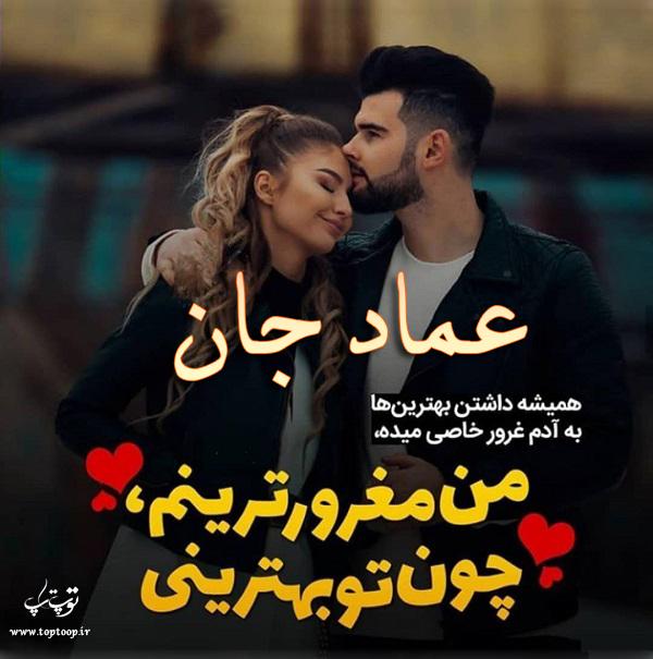عکس نوشته در مورد اسم عماد