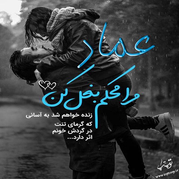 عکس نوشته با اسم عماد