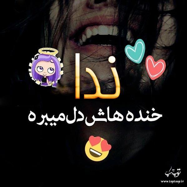 عکس نوشته برا اسم ندا