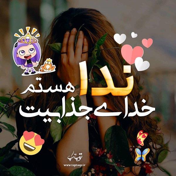 عکس نوشته درباره ی اسم ندا