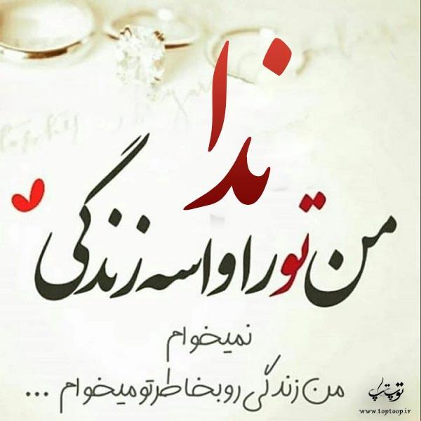 عکس نوشته اسم ندا برای پروفایل