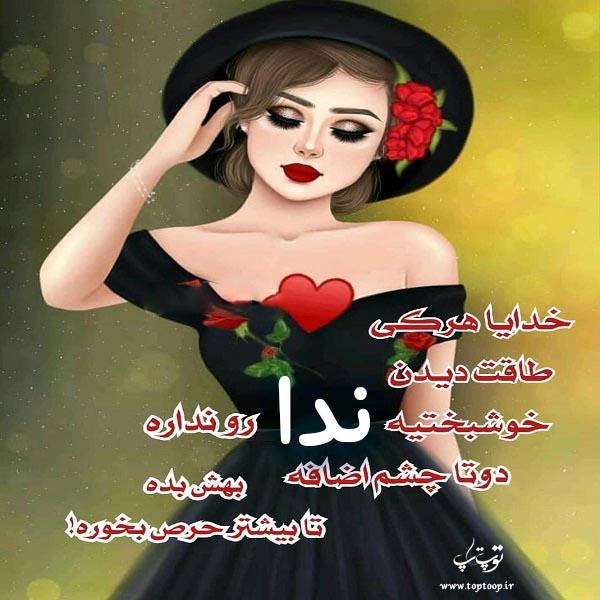 عکس نوشته فانتزی اسم ندا