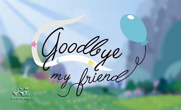 متن عاشقانه خداحافظی انگلیسی ، جملات احساسی و رمانتیک به زبان انگلیسی مخصوص خداحافظی