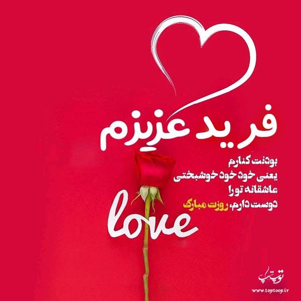 فرید عزیزم روزت مبارک