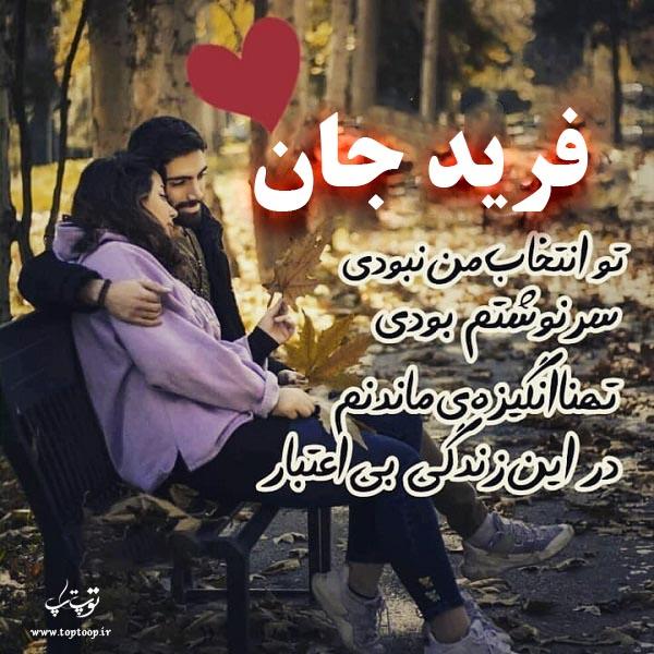عکس نوشته اسم فرید برای پروفایل
