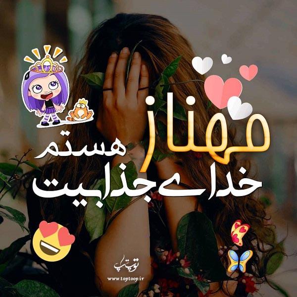 عکس نوشته شده اسم مهناز