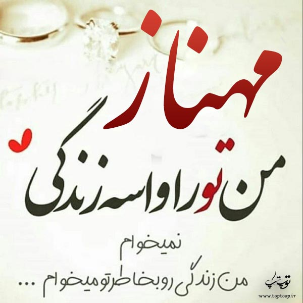 عکس نوشته اسم مهناز است