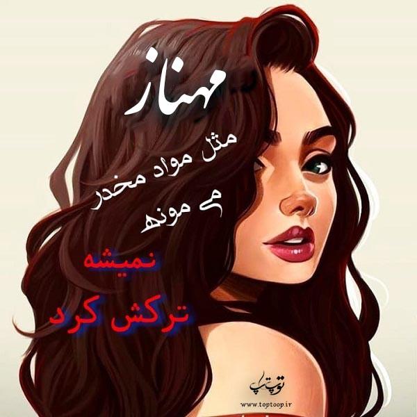 عکس فنتزی اسم مهناز