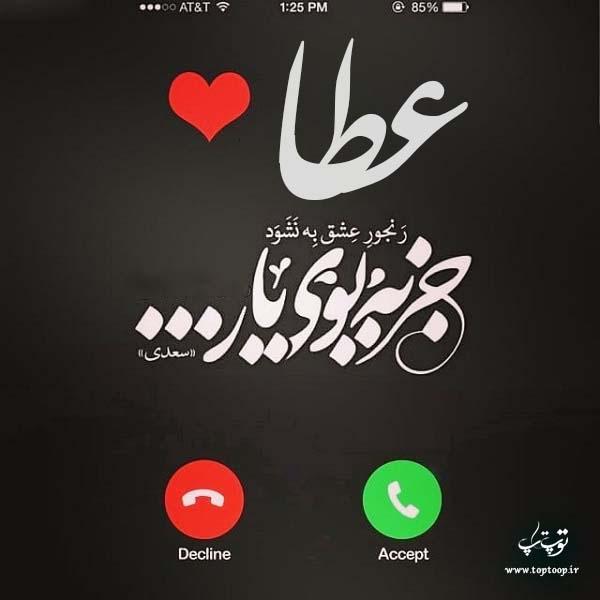 عکس با متن عاشقانه برای اسم عطا