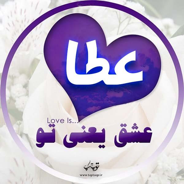 عکس پروفایل اسم عطا