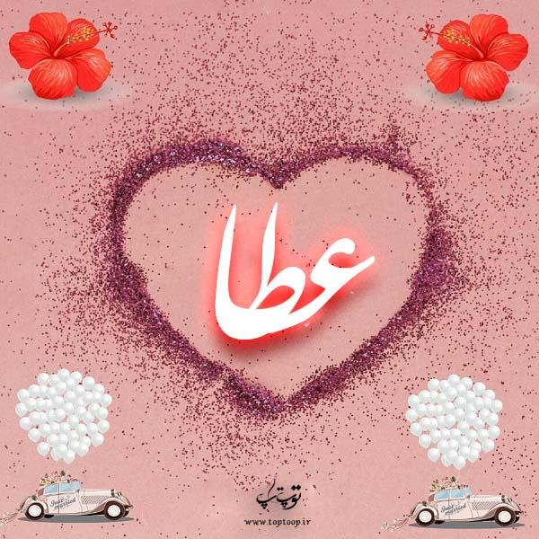 عکس نوشته قلب با اسم عطا