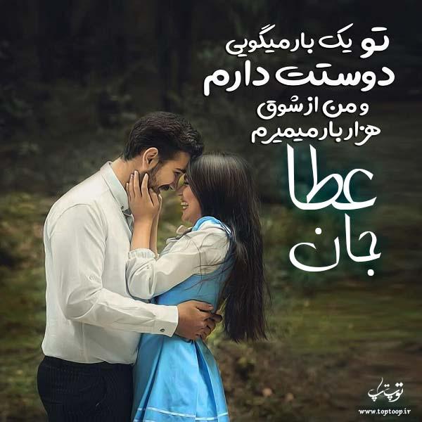 عکس نوشته عاشقانه اسم عطا