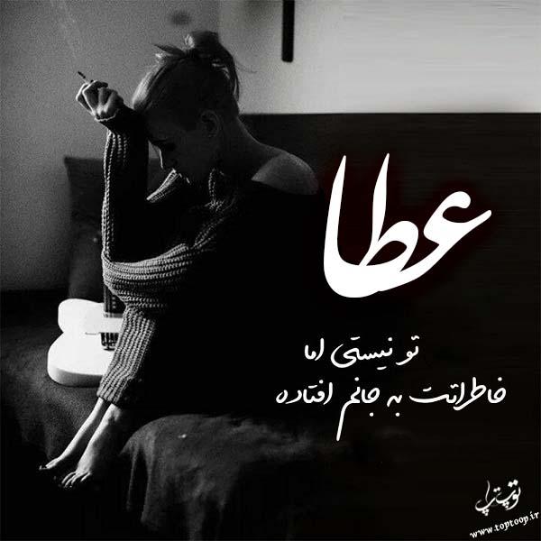 عکس نوشته غمگین اسم عطا