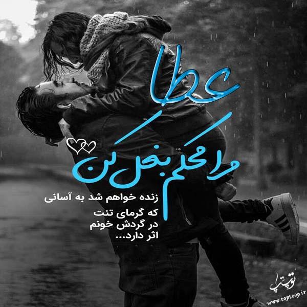 عکس نوشته با اسم عطا