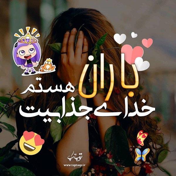 عکس نوشته دخترونه اسم باران