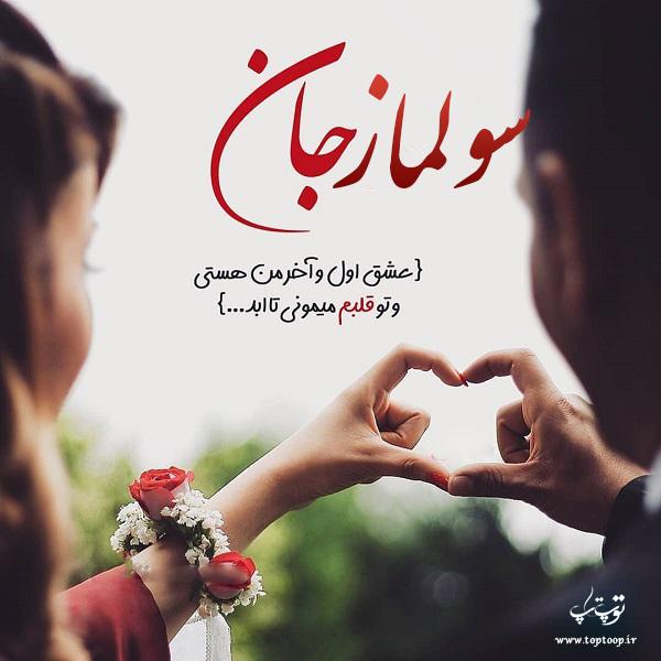 عکس با متن عاشقانه اسم سولماز