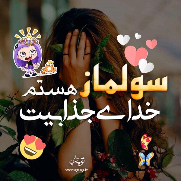 عکس نوشته در مورد اسم سولماز