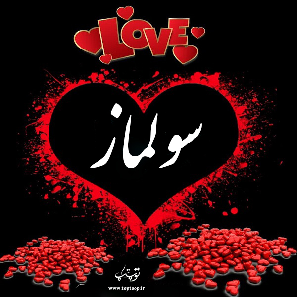 عکس نوشته پروفایل اسم سولماز