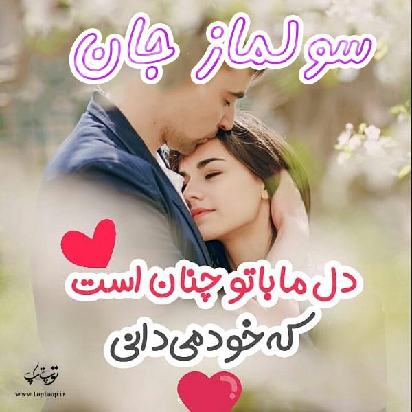 عکس نوشته نام سولماز