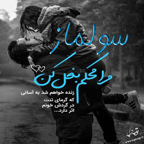 عکس نوشته عاشقانه اسم سولماز