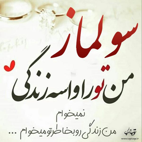 عکس نوشته راجب اسم سولماز