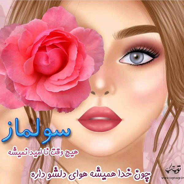 عکس نوشته دخترونه از اسم سولماز