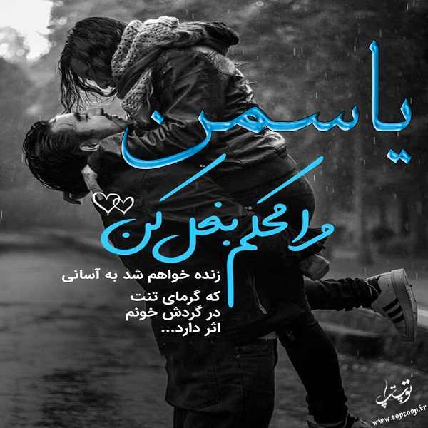 عکس نوشته اسم یاسمن برای پروفایل