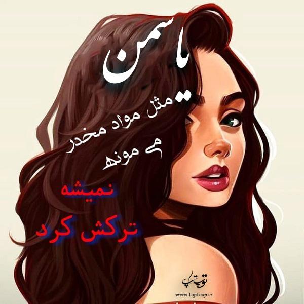 عکس نوشته دخترونه اسم یاسمن