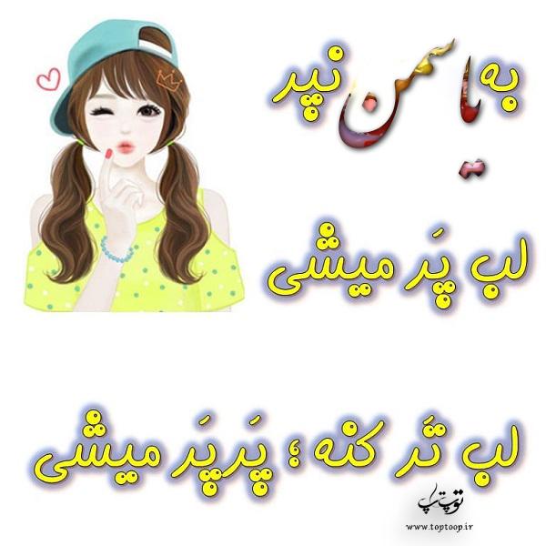 عکس نوشته در مورد اسم یاسمن