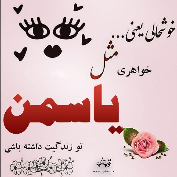 عکس نوشته زیبای اسم یاسمن