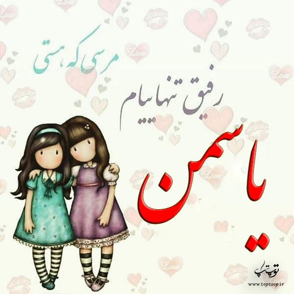 عکس نوشته زیبا اسم یاسمن