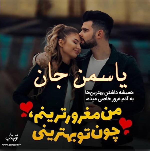 عکس نوشته نام یاسمن