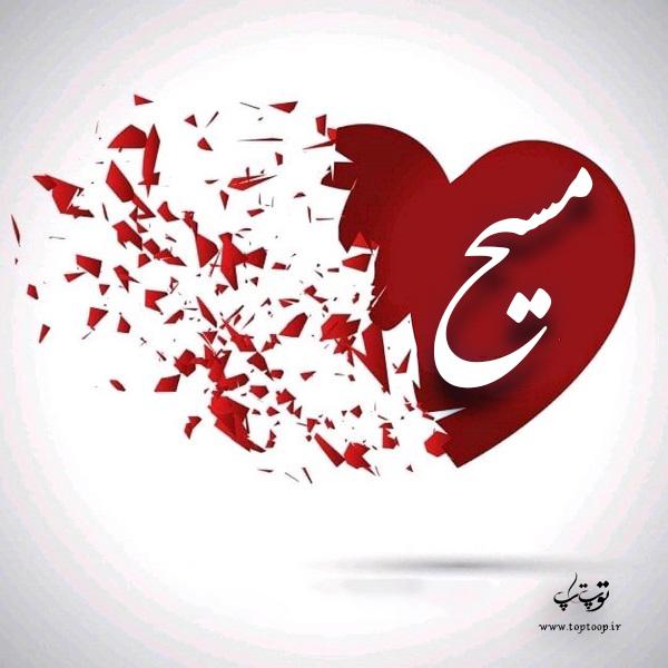 عکس نوشته قلب اسم مسیح