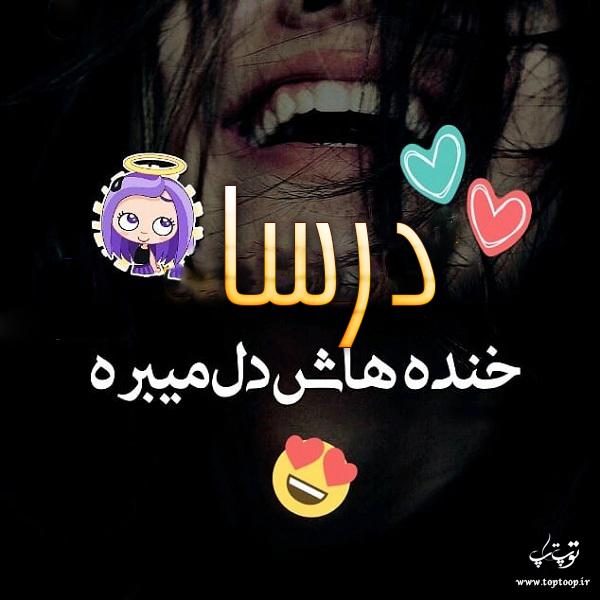 عکس نوشته اسم درسا برای پروفایل