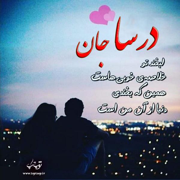 عکس با متن عاشقانه اسم درسا