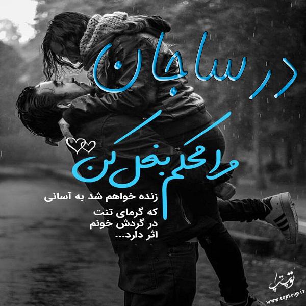 عکس نوشته ی اسم درسا
