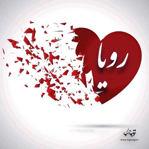 عکس نوشته قلبی اسم رویا