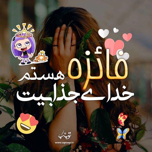 عکس نوشته ی اسم فائزه