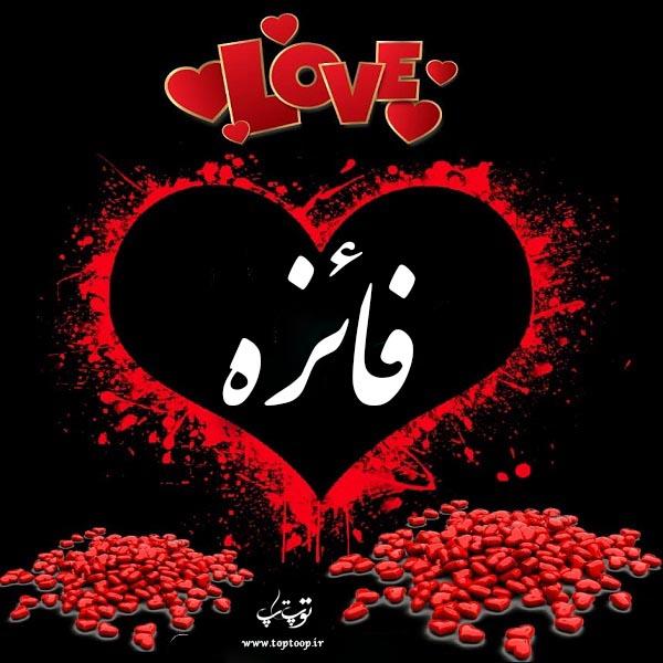 عکس نوشته قلبی اسم فائزه