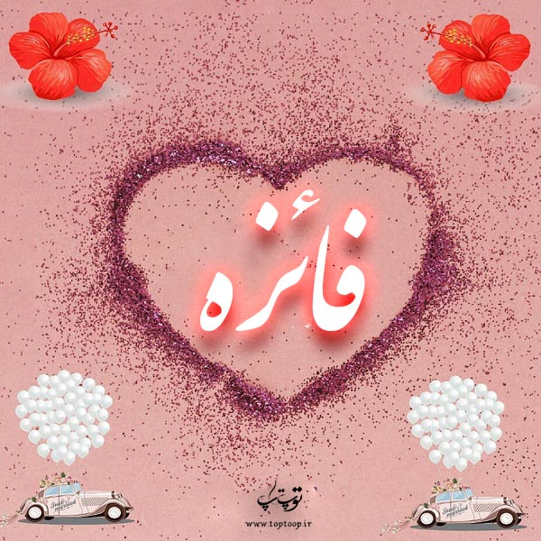 تصاویر اسم فائزه