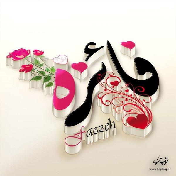 عکس روز دختر به اسم فائزه