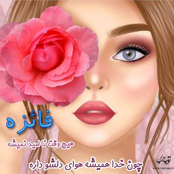 عکس نوشته فانتزی اسم فائزه