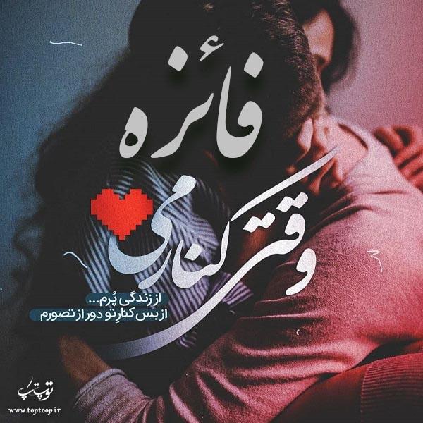 عکس نوشته درباره ی اسم فائزه